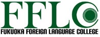 Fukuoka Foreign Language College